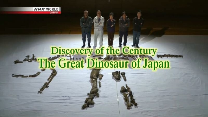 Image: Discovery-of-the-Century-The-Great-Dinosaur-of-Japan-Cover.jpg
