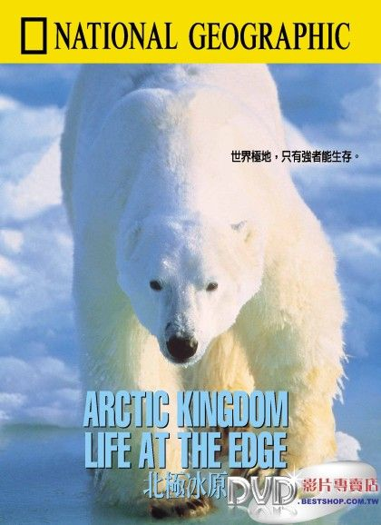 Image:Arctic-Kingdom-Live-at-the-Edge-Cover.jpg