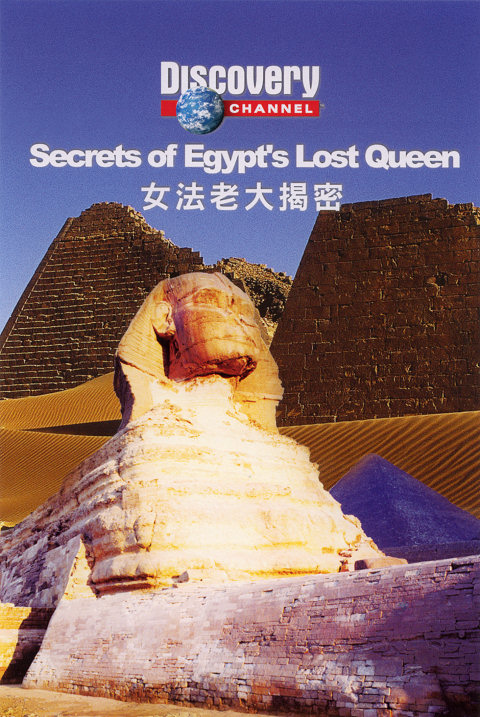 Image: Secrets-of-Egypts-Lost-Queen-Cover.jpg