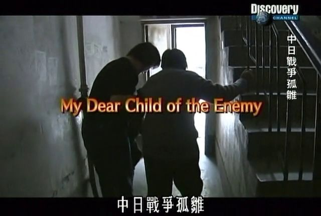 Image: My-Dear-Child-of-the-Enemy-Cover.jpg