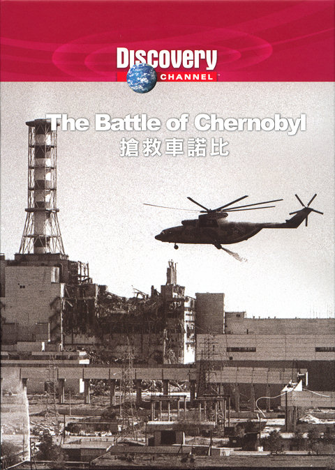 Image: The-Battle-of-Chernobyl-Cover.jpg