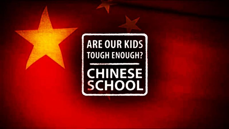 Image: Are-Our-Kids-Tough-Enough-Chinese-School-Cover.jpg