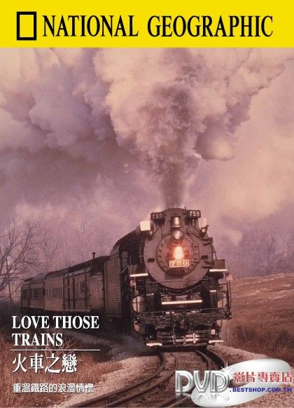 Image:Love-those-Trains-Cover.jpg