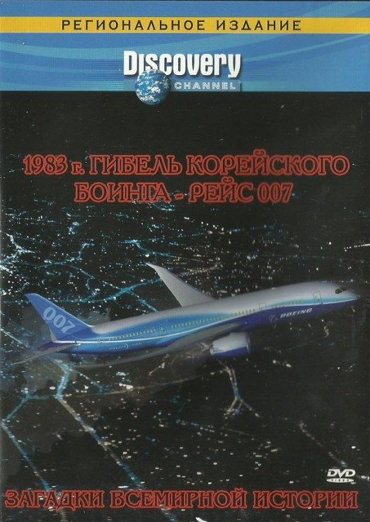 Image: Flight-KAL-007-Cover.jpg