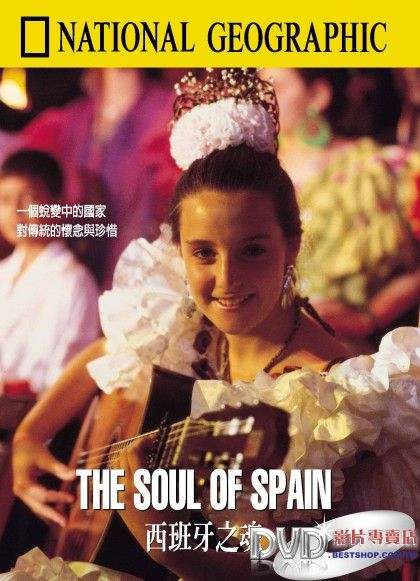 Image:Soul-of-Spain-Cover.jpg