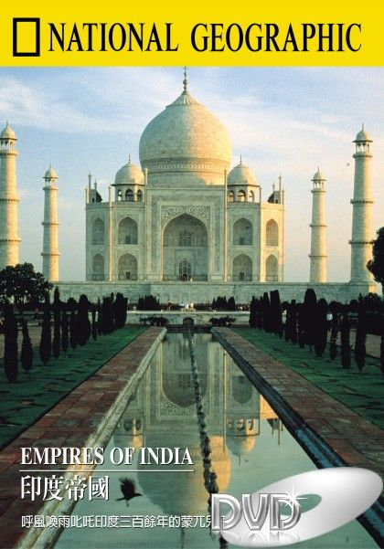 Image: Empires-of-India-Cover.jpg
