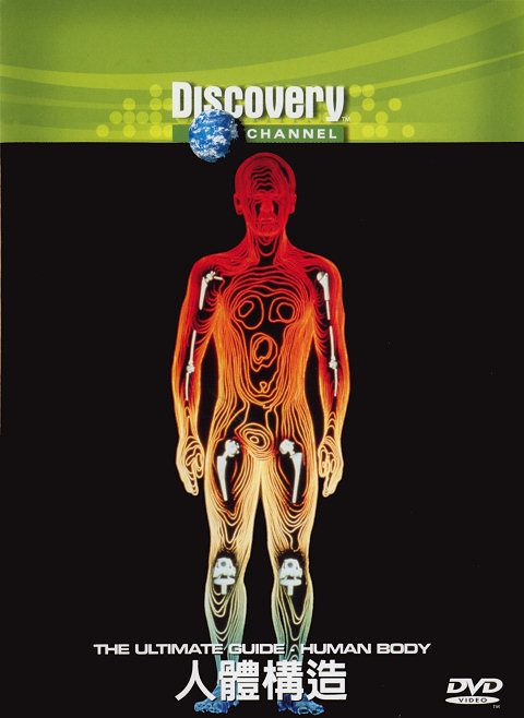 Image: Human-Body-Ultimate-Guide-Cover.jpg