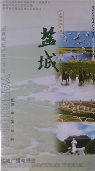 Image: Yancheng-the-Orient-Capital-of-Everglade-Cover.jpg