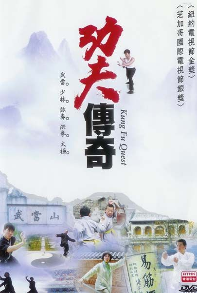 Image: Kung-Fu-Quest-Cover.jpg