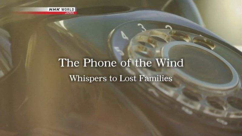 Image: The-Phone-of-the-Wind-Cover.jpg