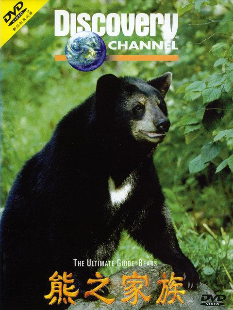 Image:Ultimate-Guide-Bears-Cover.jpg