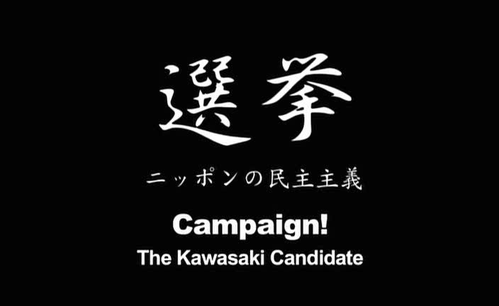 Image: Campaign-the-Kawasaki-Candidate-Cover.jpg