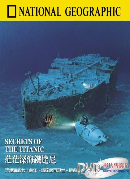 Image:Secrets-of-the-Titanic-Cover.jpg