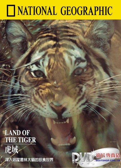 Image:Land-of-the-Tiger-Cover.jpg