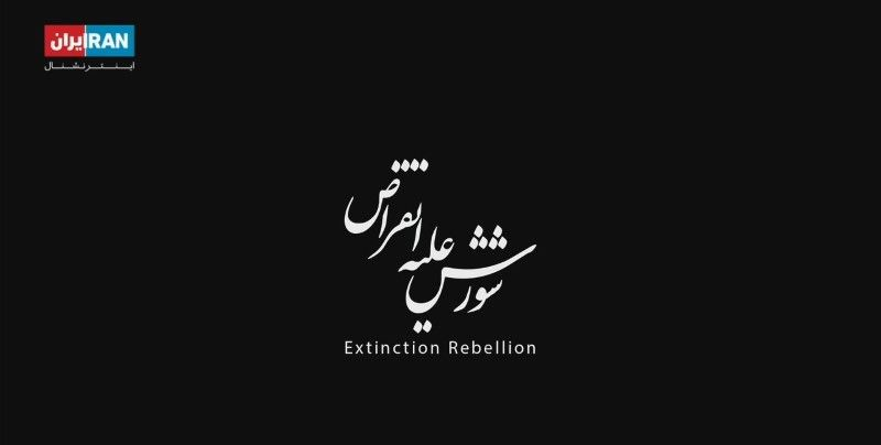 Image: Extinction-Rebellion-Cover.jpg