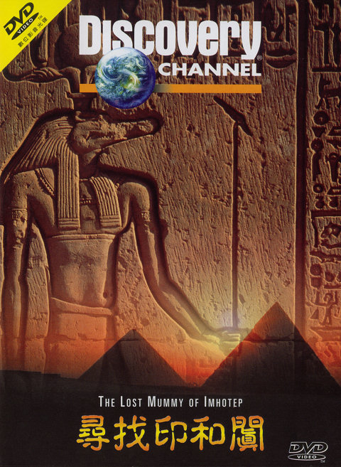 Image: The-Lost-Mummy-of-Imhotep-Cover.jpg