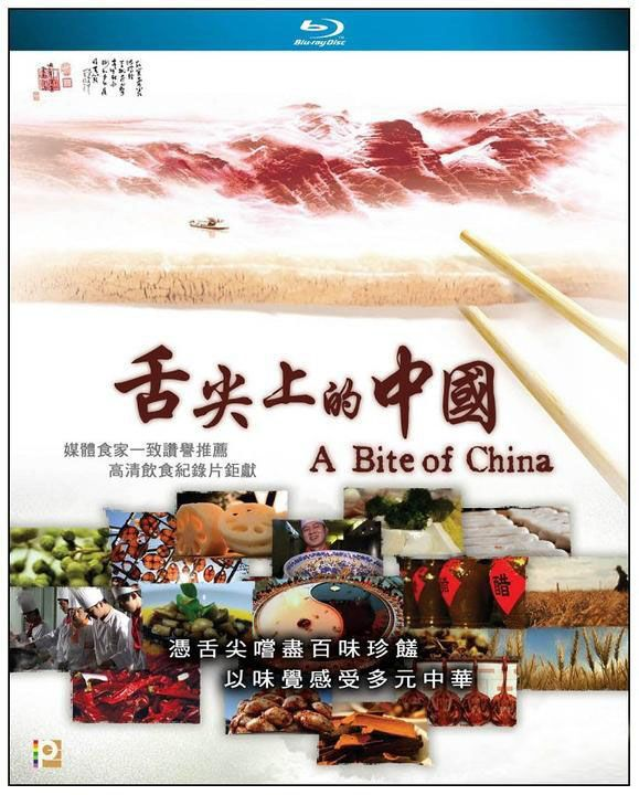 Image: A-Bite-of-China-Cover.jpg