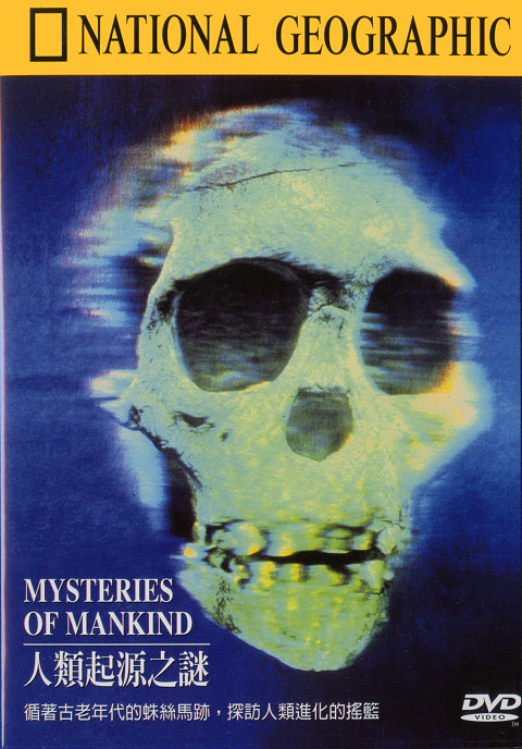 Image: Mysteries-of-Mankind-Cover.jpg
