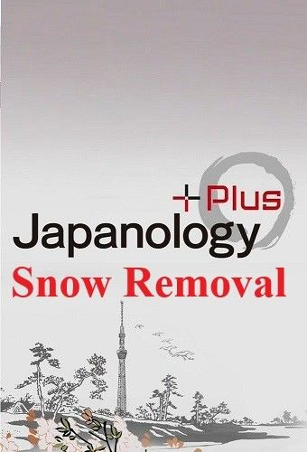 Image: Japanology-Plus-Snow-Removal-Cover.jpg
