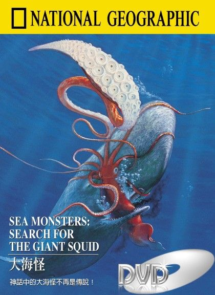 Image: Sea-Monsters-Search-for-the-Giant-Squid-Cover.jpg