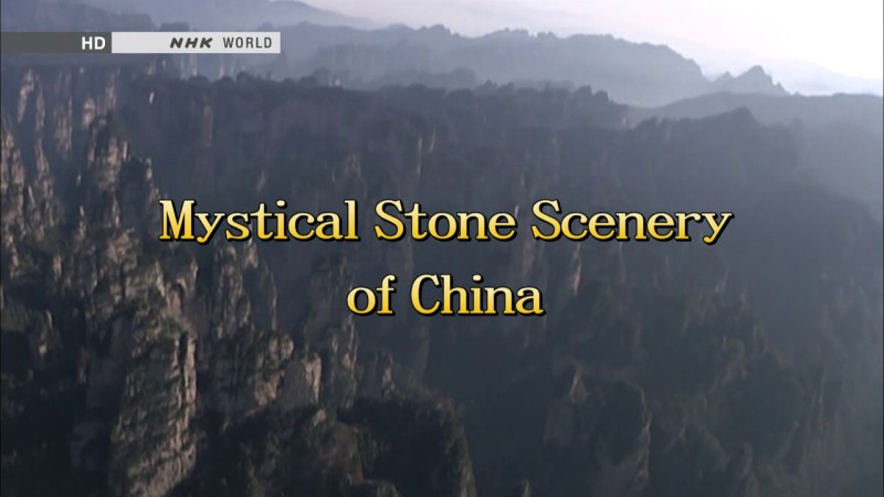 Image: Mystical-Stone-Scenery-of-China-Cover.jpg