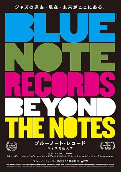 Image: Blue-Note-Records-Beyond-the-Notes-Cover.jpg