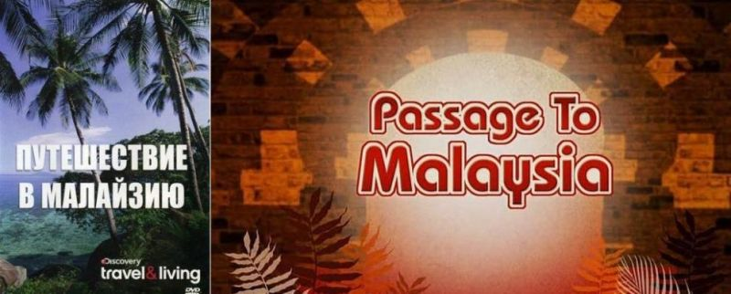 Image: Passage-to-Malaysia-Into-the-Wild-Cover.jpg