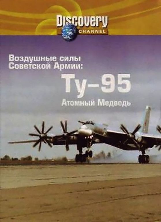 Image: Tu-95-The-Nuclear-Bear-Cover.jpg
