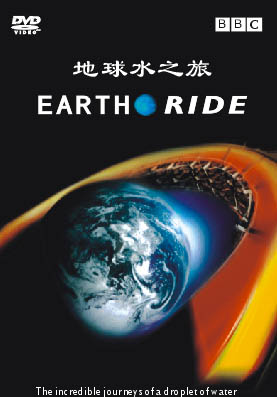 Image: Earth-Ride-Cover.jpg