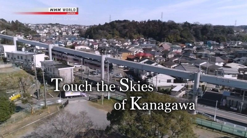 Image: Train-Cruise-Touch-the-Skies-of-Kanagawa-Cover.jpg