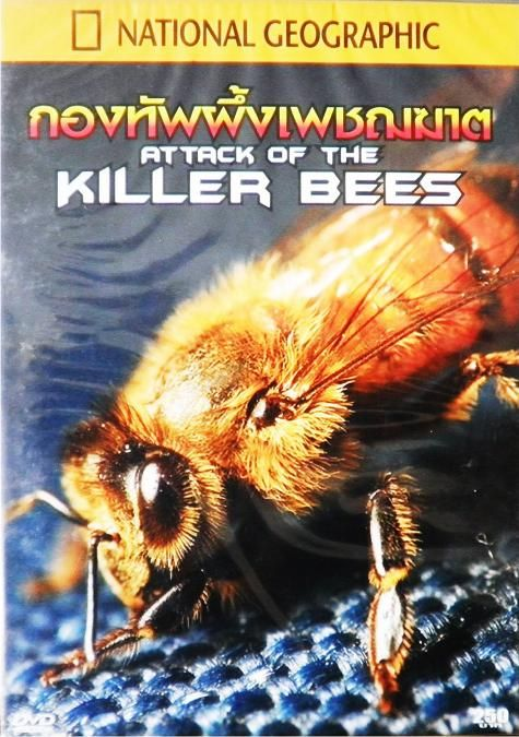 Image: Attack-of-the-Killer-Bees-Cover.jpg