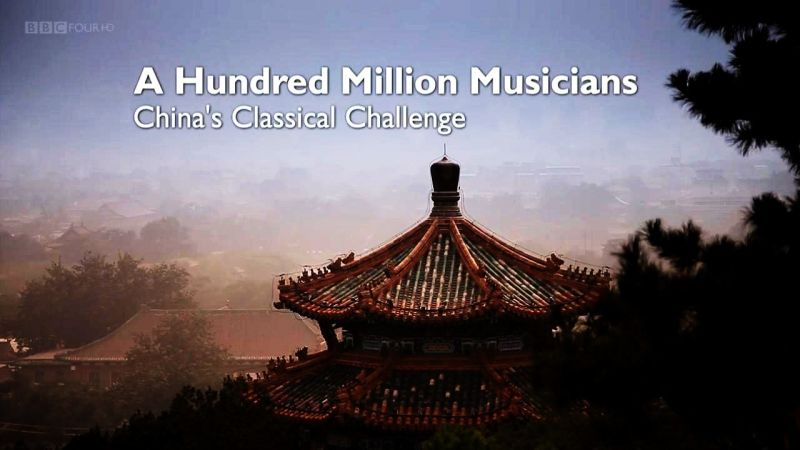 Image: A-Hundred-Million-Musicians-China-s-Classical-Challenge-Cover.jpg