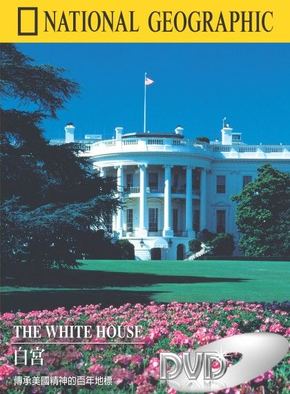 Image: Inside-the-White-House-Cover.jpg