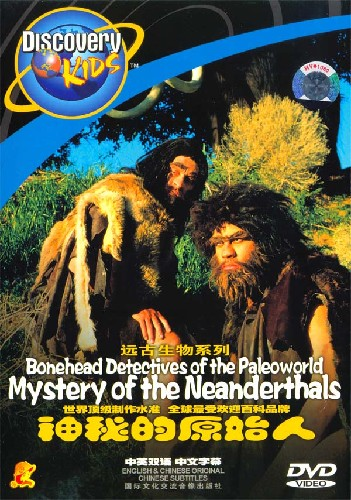 Image: Mystery-of-the-Neanderthals-Cover.jpg