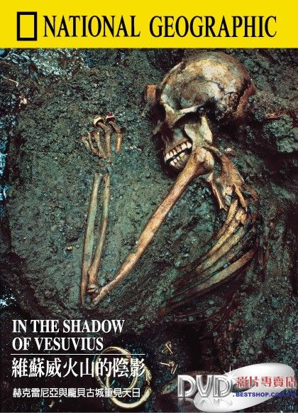 Image:In-the-Shadow-of-Vesuvius-Cover.jpg