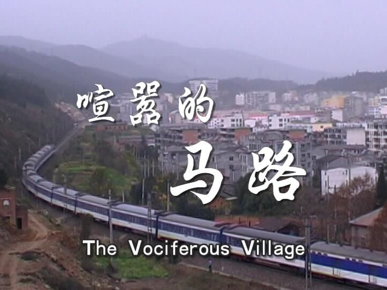 Image: The-Vociferous-Village-Cover.jpg