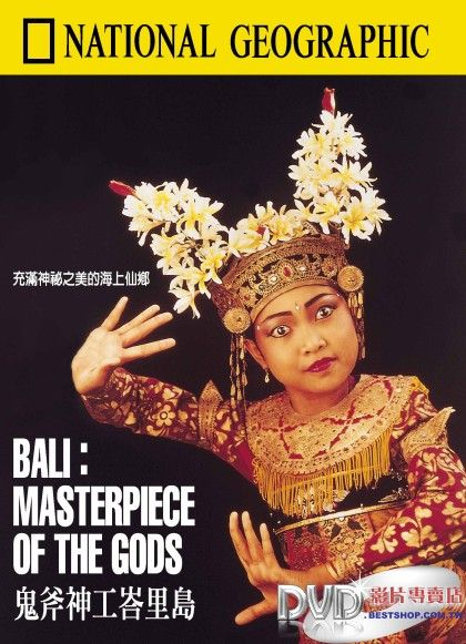 Image:Bali-Masterpiece-of-the-Gods-Cover.jpg